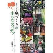 忙しくても続けられるキヨミさんの庭づくりの小さなアイデア [単行本]
