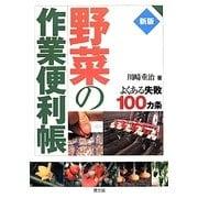 野菜の作業便利帳―よくある失敗100カ条 新版 [単行本]