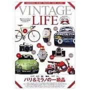 VINTAGE LIFE (03&04) REMIX-CAMERA BIKE WATCH CAR LIFE(NEKO MOOK 2089) [ムックその他]