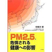 PM2.5、危惧される健康への影響 [単行本]