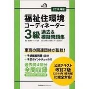 福祉住環境コーディネーター3級過去&模擬問題集〈2014年版〉 [単行本]