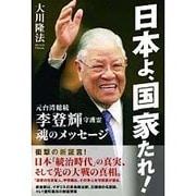 日本よ、国家たれ!―元台湾総統李登輝守護霊 魂のメッセージ [単行本]
