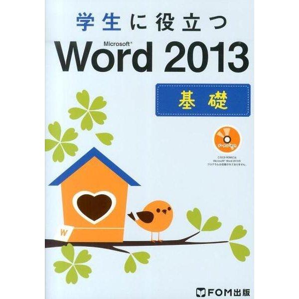 学生に役立つMicrosoft Word2013基礎 [単行本]