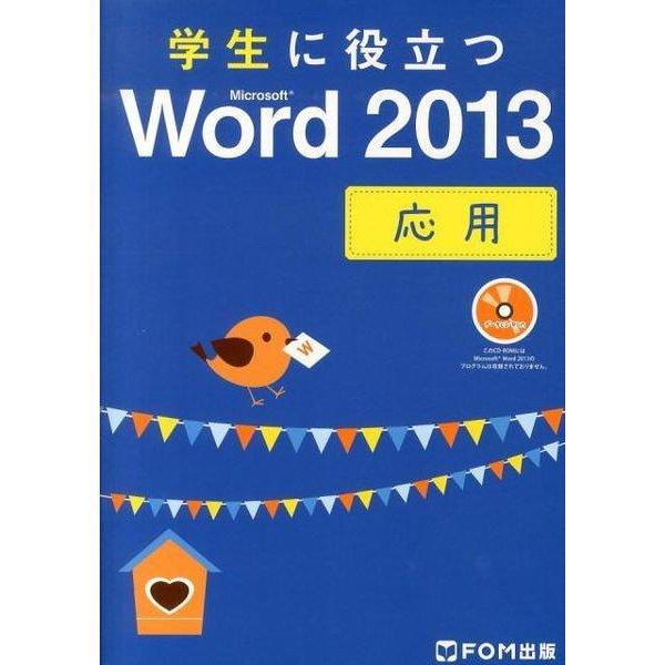 学生に役立つMicrosoft Word2013応用 [単行本]