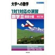 1対1対応の演習/数学3 微積分編 新訂版(大学への数学 1対1シリーズ) [単行本]