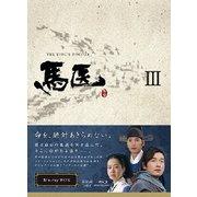 馬医 Blu-ray BOX Ⅲ