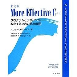 More Effective C++―プログラムとデザインを改良するための新35項目 新訂版 [単行本]