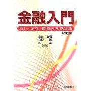 金融入門―銀行・証券・保険の基礎知識 改訂版 [単行本]