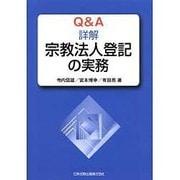 Q&A 詳解宗教法人登記の実務 [単行本]