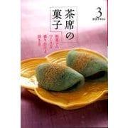 淡交テキスト茶席の菓子 3 [全集叢書]
