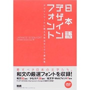 日本語デザインフォント―デザインワークに使える和文セレクト書体集 [単行本]