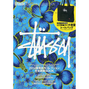 smart特別編集 STUSSY 2014 SPRING COLLECTION (e-MOOK 宝島社ブランドムック) [ムックその他]