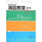 初心者のための海図教室 2訂版 [単行本]