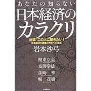 あなたの知らない日本経済のカラクリ―対談 この人に聞きたい!日本経済の憂鬱と再生への道筋 [単行本]