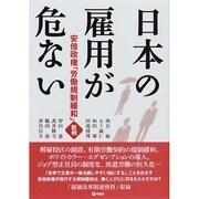 日本の雇用が危ない―安倍政権「労働規制緩和」批判 [単行本]