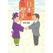 いっきに読める日本の歴史 カラー改訂版 [単行本]