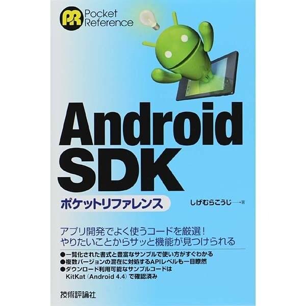 Android SDKポケットリファレンス [単行本]