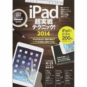 iPad超実戦テクニック! 2014(超トリセツ) [単行本]