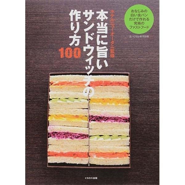 本当に旨いサンドウィッチの作り方100 [単行本]