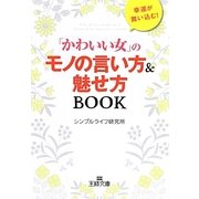 「かわいい女」のモノの言い方&魅せ方BOOK(王様文庫) [文庫]