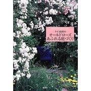 ケイ山田のオールドローズあふれる庭づくり―BARAKURA English Garden [単行本]
