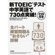新TOEICテスト中学英語で730点突破! [単行本]