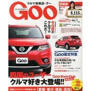 Goo(グー)四国版 2014年 05月号 [雑誌]
