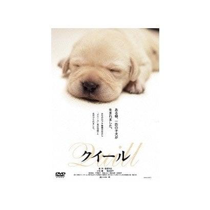 クイール (あの頃映画 松竹DVDコレクション 00's Collection) [DVD]