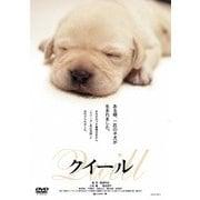 クイール (あの頃映画 松竹DVDコレクション 00's Collection)