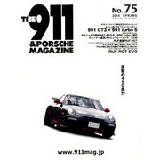 THE 911 & PORSCHE MAGAZINE (ザ 911 ポルシェ マガジン) 2014年 04月号 [雑誌]