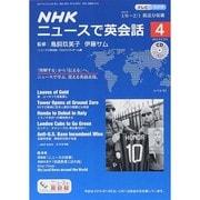 NHK ニュースで英会話 2014年 04月号 [雑誌]