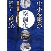 中小企業の空洞化適応―日本の現場から導き出されたモデル [単行本]