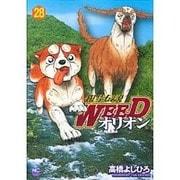 銀牙伝説WEEDオリオン 28巻(ニチブンコミックス) [コミック]