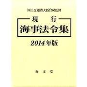 現行海事法令集 2014年版(全2冊) [単行本]