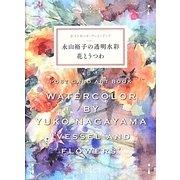 ポストカード・アート・ブック 永山裕子の透明水彩 花とうつわ [単行本]