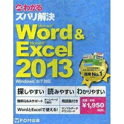 よくわかるズバリ解決Microsoft Word&Micro-Windows8/7対応 [単行本]