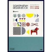 かわいい北欧のデザイン素材集―スカンジナビアデザインブック [単行本]