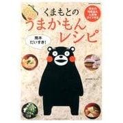 くまもとのうまかもんレシピ-熊本の特産品&土産物ガイド付き(sirokuma books) [単行本]