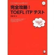 完全攻略!TOEFL ITPテスト [単行本]