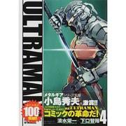 ULTRAMAN 4(ヒーローズコミックス) [コミック]