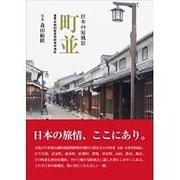 日本の原風景町並-重要伝統的建造物群保存地区 [単行本]