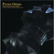 ピアノ・オペラ ファイナルファンタジーⅦ/Ⅷ/Ⅸ