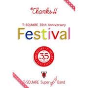 T-SQUARE 35th Anniversary Festival
