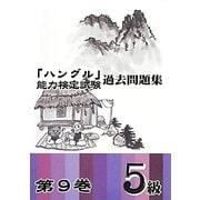 「ハングル」能力検定試験過去問題集〈第9巻〉5級 [単行本]