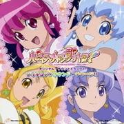 ハピネスチャージプリキュア!オリジナル・サウンドトラック1 プリキュア★サウンド★チャージ!!