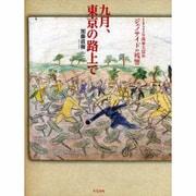 九月、東京の路上で―1923年関東大震災 ジェノサイドの残響 [単行本]