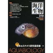 海洋と生物 210 No.36-No.1 2014 [単行本]