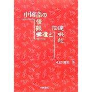 中国語の情報構造と伝達機能 [単行本]