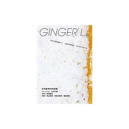 GINGER L。 14 [単行本]