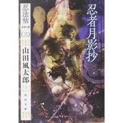 忍者月影抄―忍法帖シリーズ〈3〉(河出文庫) [文庫]
